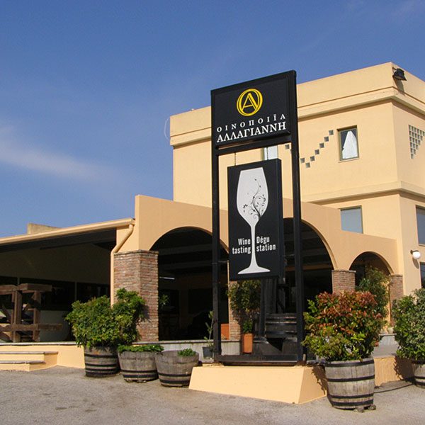 ALLAGIANNIS WINERY